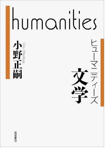 文学 (ヒューマニティーズ)