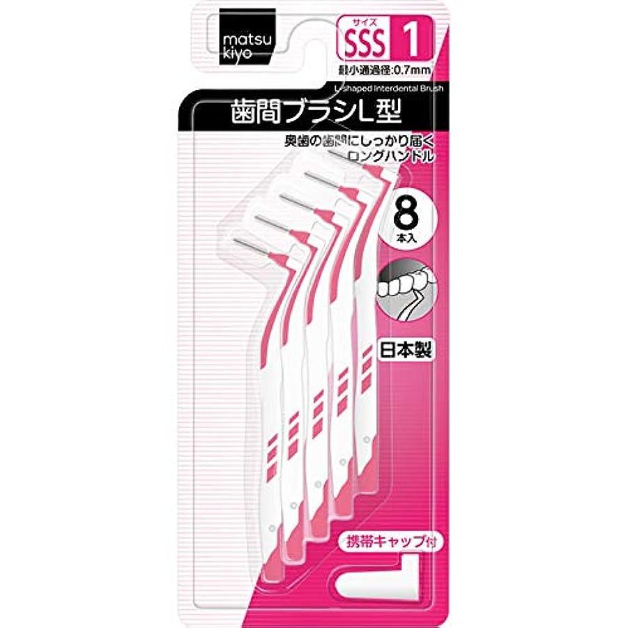 撃退するパーツ富毅?インエグゼサプライ matsukiyo 歯間ブラシL型 サイズ1(SSS) 8本