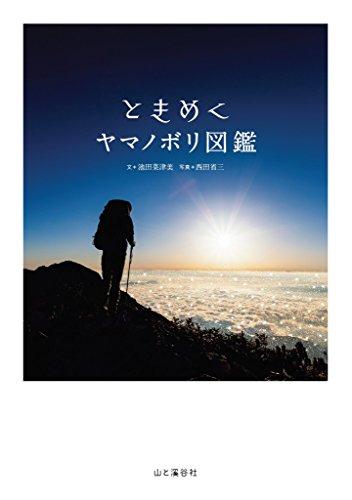 ときめくヤマノボリ図鑑 Tokimeku Zukan+