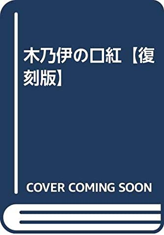 木乃伊の口紅【復刻版】