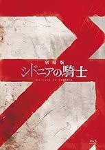 Knights Of Sidonia - Movie [Japan LTD BD] KIXA-493