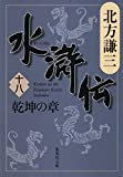 水滸伝 18 乾坤の章 (集英社文庫)