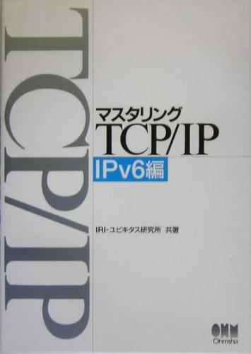 マスタリングTCP/IP IPv6編