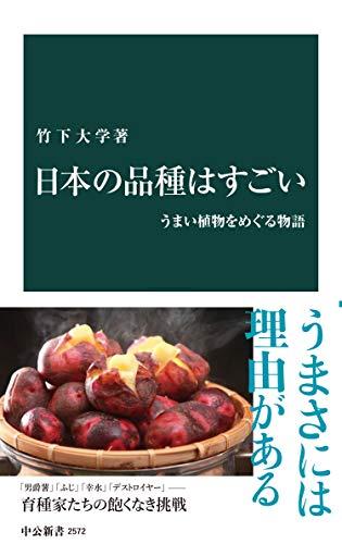 日本の品種はすごい うまい植物をめぐる物語 (中公新書)