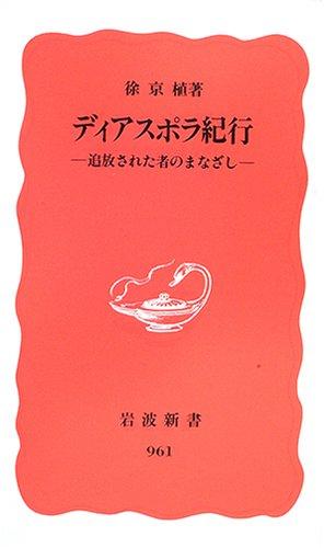 ディアスポラ紀行―追放された者のまなざし (岩波新書 新赤版 (961))