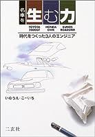 名車を生む力―時代をつくった3人のエンジニア (NAVI BOOKS)