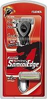 フェザー安全剃刀 フェザー エフシステム サムライエッジ ホルダー 替刃2コ付×60点セット (4902470463001)