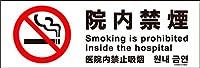 標識スクエア 「 院内禁煙 」 ヨコ ・小【 プレート 看板 】 190x65㎜ CTK6004 12枚組