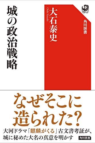 城の政治戦略 (角川選書)
