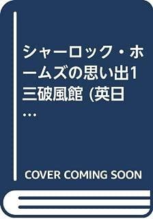 シャーロック・ホームズの思い出1 三破風館 (英日対訳ブック・特典DVD付)