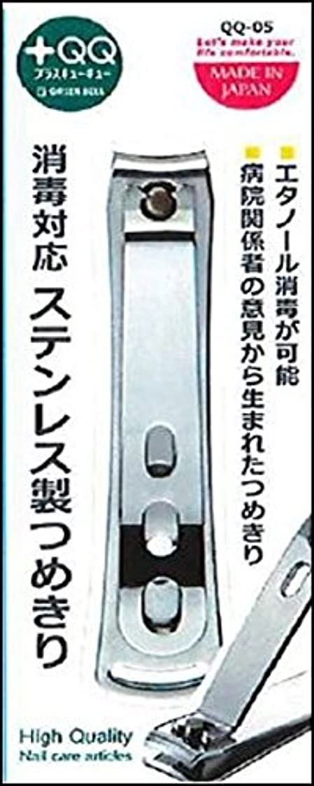 同行隣接する給料【日本製】匠の技 消毒対応 ステンレス製つめきり QQ-05
