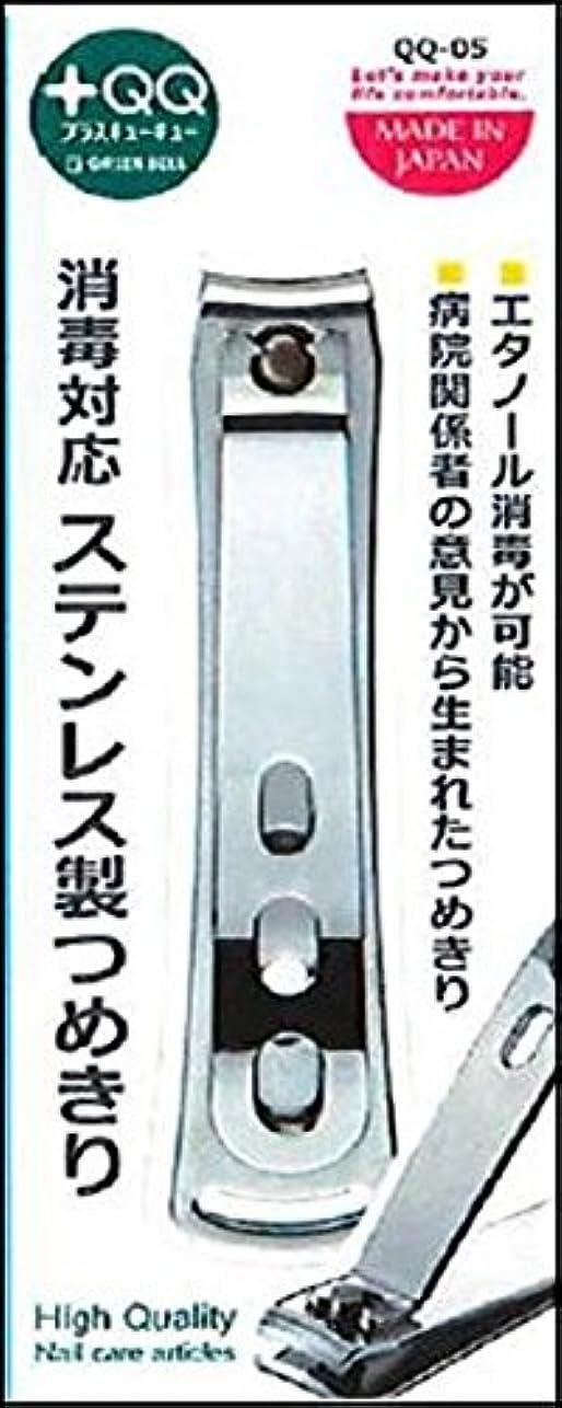 肩をすくめる押すバース【日本製】匠の技 消毒対応 ステンレス製つめきり QQ-05