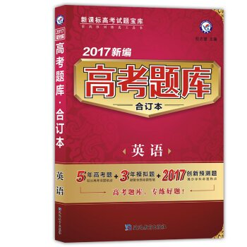 Star Education and College Entrance Exam 2017 Bound Volume English(Chinese Edition)
