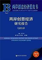 两岸创意经济蓝皮书:两岸创意经济研究报告(2018)