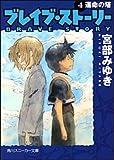 ブレイブ・ストーリー (4) 運命の塔 (角川スニーカー文庫)