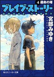 ブレイブ・ストーリー (4) 運命の塔 (角川スニーカー文庫)の詳細を見る