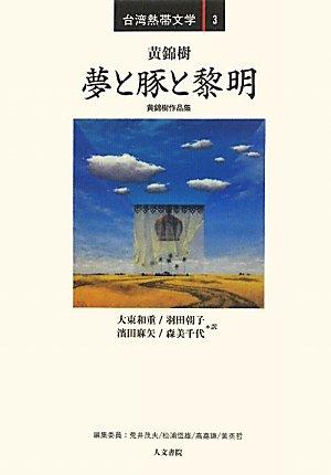 夢と豚と黎明: 黄錦樹作品集 (台湾熱帯文学)