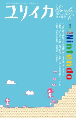 ユリイカ2006年6月号 特集=任天堂/NINTENDO 遊びの哲学