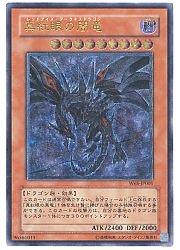 遊戯王 茶 真紅眼の闇竜(A)(W6S-JP001)