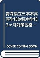 青森県立三本木高等学校附属中学校2ヶ月対策合格セット問題集(15冊)