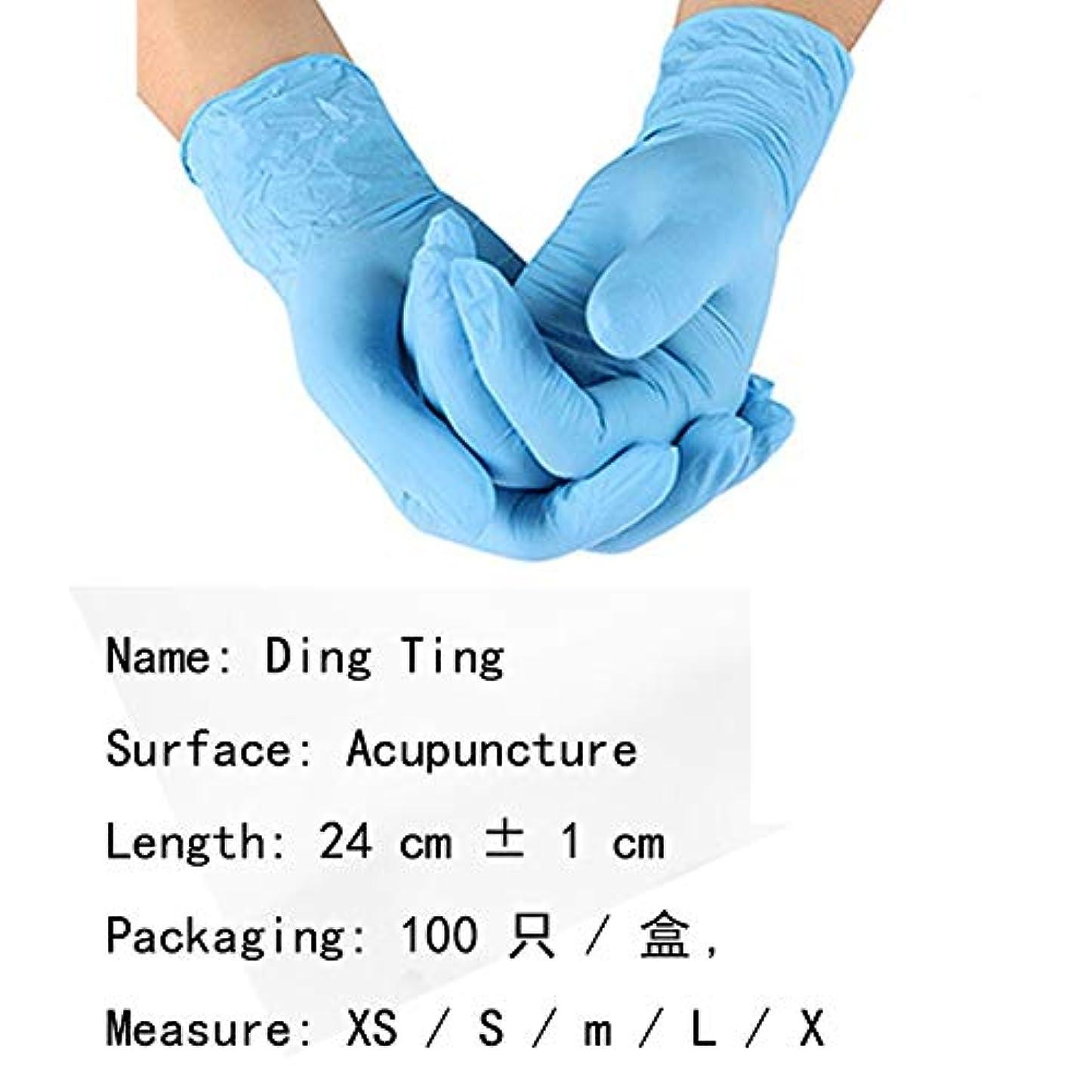 任命個人的なで医療検査用手袋ニトリル検査グレードの使い捨て手袋、青、4 mil、箱あたり100個救急用品 (Size : S)