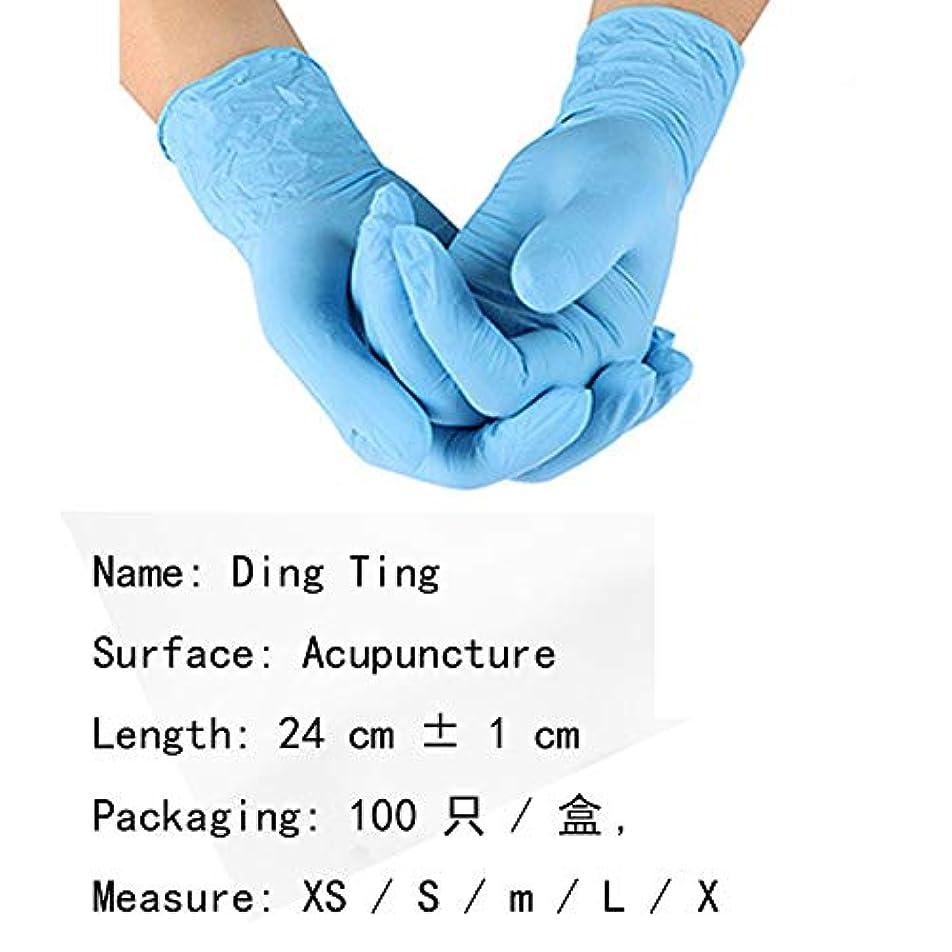 夏雑品記述する医療検査用手袋ニトリル検査グレードの使い捨て手袋、青、4 mil、箱あたり100個救急用品 (Size : S)