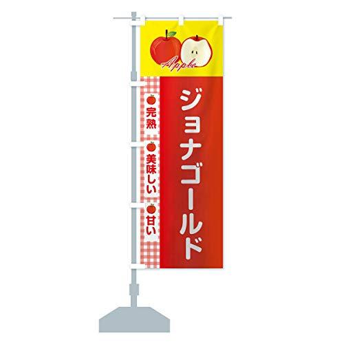 ジョナゴールド のぼり旗 サイズ選べます(スリム45x180cm 左チチ)