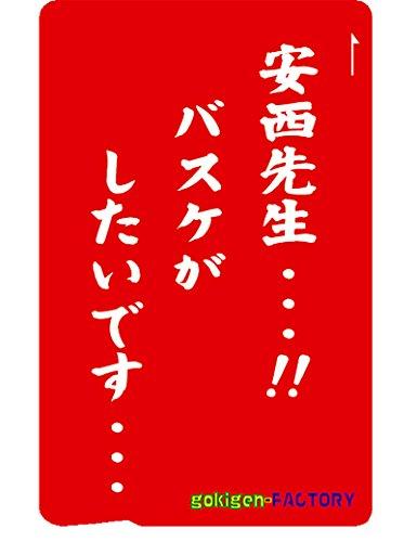 爆笑目隠しシールシリーズ 「バスケがしたいです・・・シール」 おもしろ 雑貨 ネタ 目立ちアイテム Suica ICカードステッカー スラムダンク 定期券 個人情報保護 シール ステッカー
