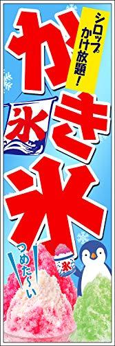 のぼり旗 かき氷:シロップかけ放題かき氷 6-summer_03
