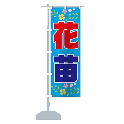 花苗 のぼり旗 サイズ選べます(ジャンボ90x270cm 左チチ)