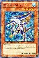 遊戯王カード 【アビス・ソルジャー】 DT12-JP015-NR 《デュエルターミナル-エクシーズ始動》