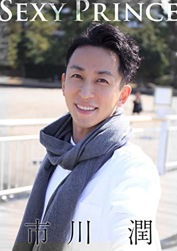 ボーイフレンド 市川潤 男性写真集: いつまでもずっと君といたい 妄想恋愛 (メンズラブ)