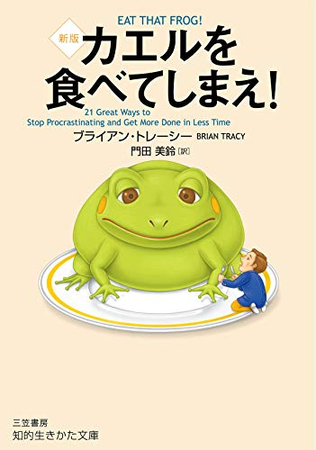 カエルを食べてしまえ! 新版 (知的生きかた文庫)