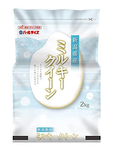 【精米】新潟県産 白米 ミルキークイーン 2kg 令和2年産