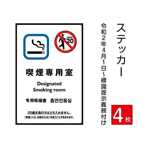 「喫煙専用室」 禁煙 喫煙禁止 標識掲示 ステッカー 背面グレーのり付き 屋外対応 防水◎ 店舗標識や室内掲示にも!シールタイプ stk-c002 (6枚)