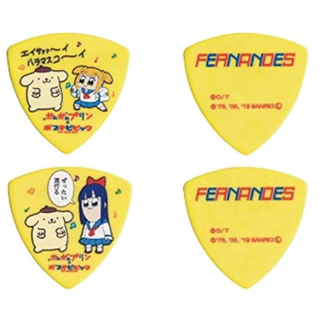 目立つステートメント大学【2種各2枚 計4枚セット】FERNANDES フェルナンデス P-150 ポプテピピック × ポムポムプリン ピック