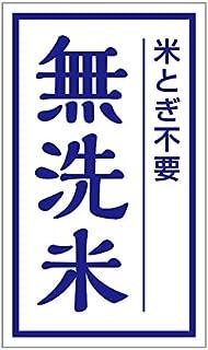 無洗米シール 200枚(kon-01)