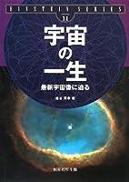 宇宙の一生―最新宇宙像に迫る (EINSTEIN SERIES volume 11)