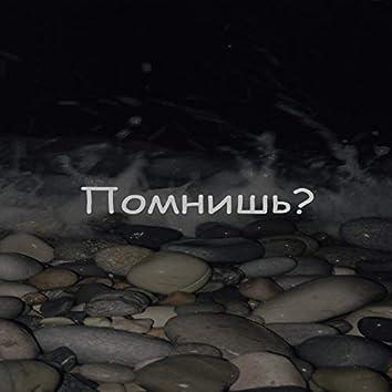 Помнишь?