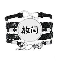 中国の引用は、ショーが好きです 愛のアクセサリーツイストレザーニットロープリストバンド編み
