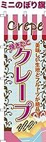 卓上ミニのぼり旗 「クレープ」お祭り 縁日 露店 短納期 既製品 13cm×39cm ミニのぼり
