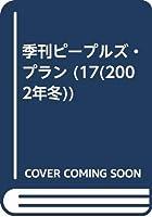 季刊ピープルズ・プラン (17(2002年冬))