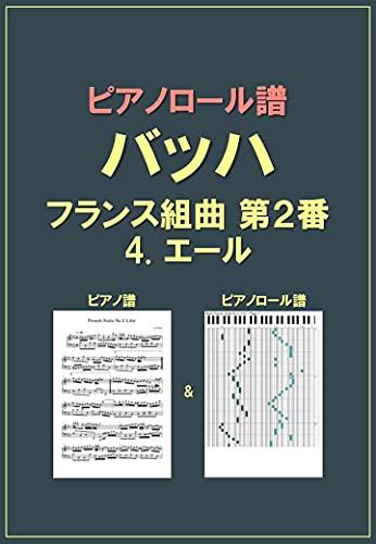 ピアノロール譜 バッハ フランス組曲 第2番 4. エール