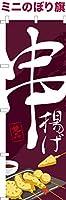 卓上ミニのぼり旗 「串揚げ3」 短納期 既製品 13cm×39cm ミニのぼり
