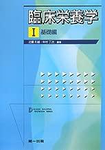臨床栄養学〈1〉基礎編 (DAIICHI SHUPPAN TEXTBOOK SERIES)