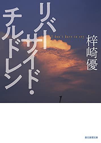 リバーサイド・チルドレン (創元推理文庫 M し)
