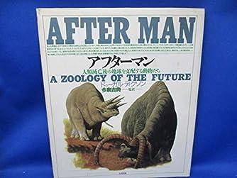 アフターマン―人類滅亡の地球を支配する動物たち