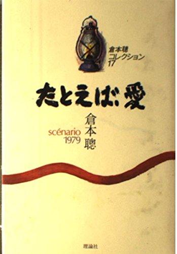 倉本聰コレクション〈17〉たとえば、愛―scenario 1979の詳細を見る