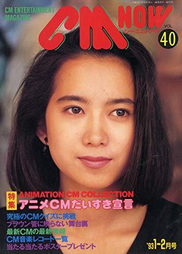CM NOW(シーエム・ナウ)1993年1-2月号 vol.40