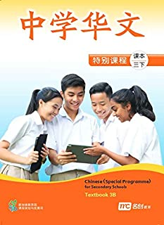 Chinese Textbook 3B for Secondary Schools (Special Programme)